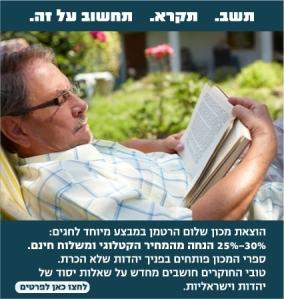 ספרים ממכון שלום הרטמן במבצה