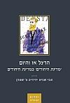 ספר חדש אל הרצל ממכון שלום הרטמן