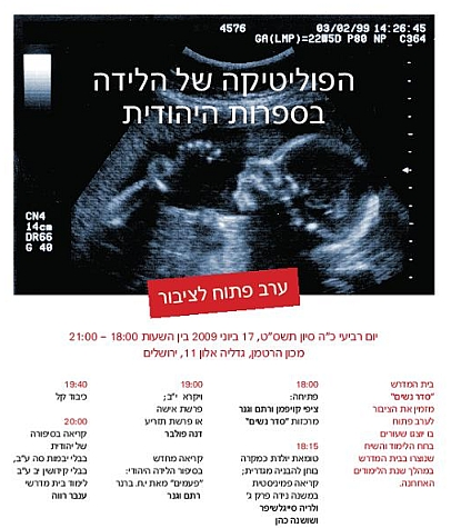Evening of lectures, study on politics of birth in Jewish literature, June 17, 2009, Shalom Hartman Institute, Jerusalem