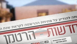 Hebrew News Channel Shalom Hartman Institute Website - חדשות בעברית - מכון שלום הרטמן