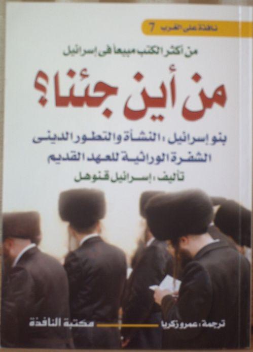 The Bible's Genetic Code in Arabic